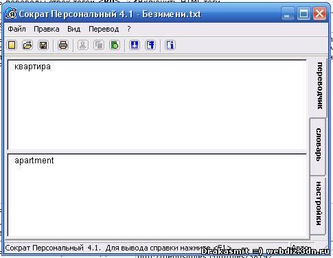 онлайн-переводчик с английского на русский pdf